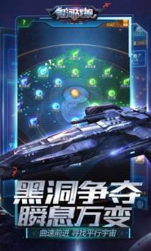 银河战舰腾讯版截图5