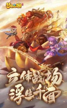 梦幻西游益玩版截图1