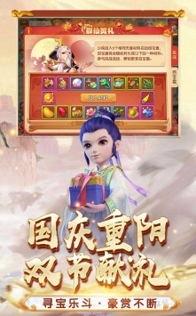 梦幻西游益玩版截图3