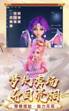 梦幻西游益玩版截图4