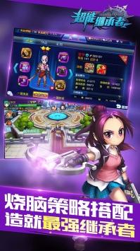 超能继承者九游版3