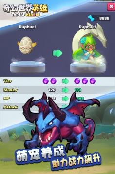 奇幻世界英雄无限钻石版