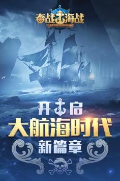 奋战海战九游版 2.0.6图 1