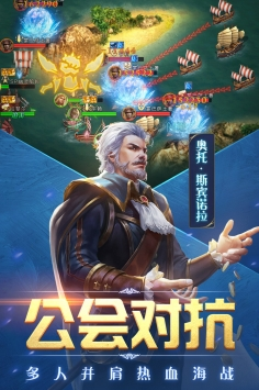 奋战海战九游版 2.0.6图 2