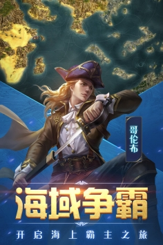 奋战海战九游版 2.0.6图 4