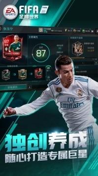 FIFAmobile截图1