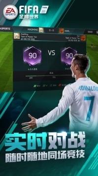 FIFAmobile截图2