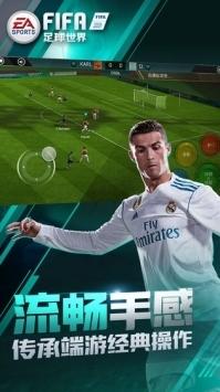 FIFAmobile截图4