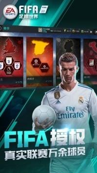 FIFAmobile截图5