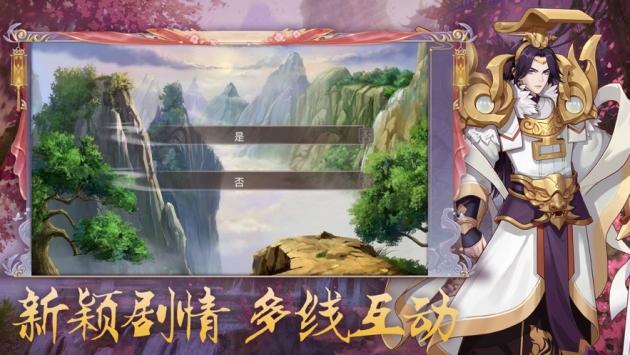 轩辕仙凡录ios版3