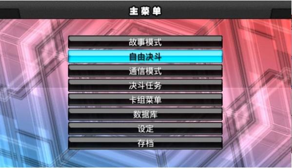 游戏王ARC-V卡片力量SP汉化版截图2
