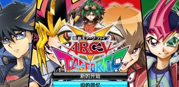 游戏王ARC-V卡片力量SP汉化版截图4
