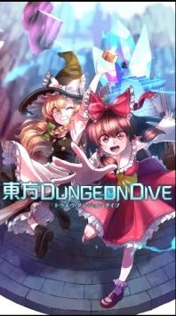 东方DungeonDive截图3
