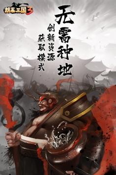 胡莱三国3截图4