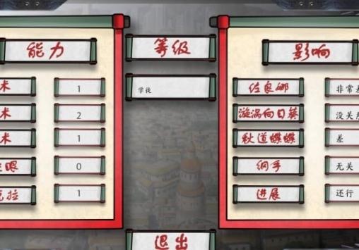 火影忍者最后的战争2.2截图4