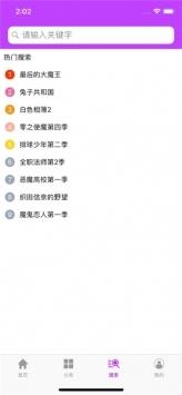 元龙第二季预告片截图1