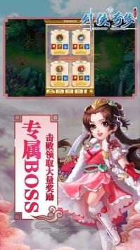 剑侠奇缘游戏下载截图5