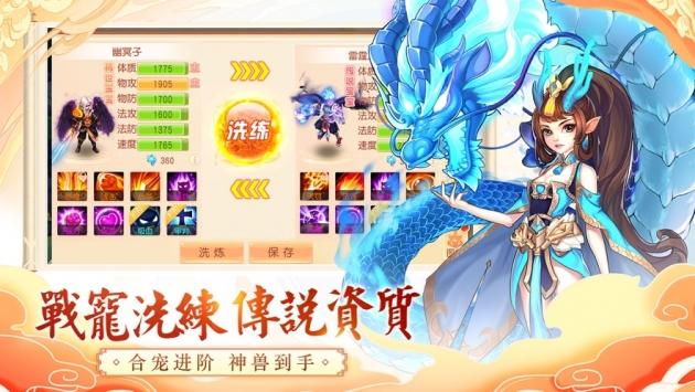 梦幻仙王3