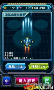 星际迷航  v1.0截图3
