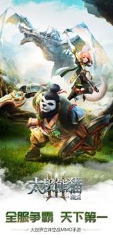 太极熊猫3猎龙ios版截图1