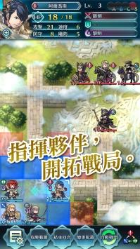 火焰纹章英雄截图2