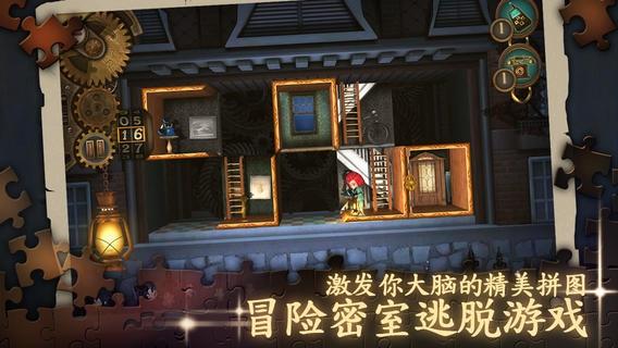 豪宅之谜截图1