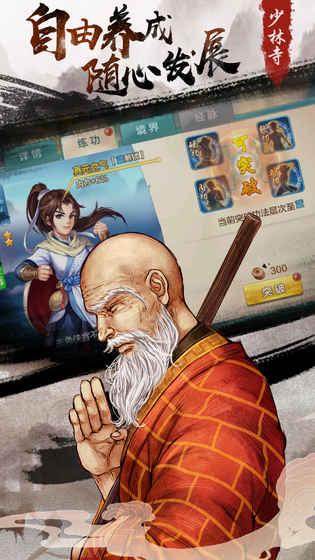 侠客风云传online游戏截图2