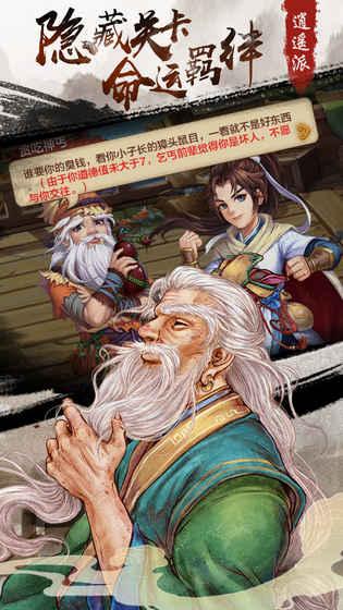 侠客风云传online游戏截图3