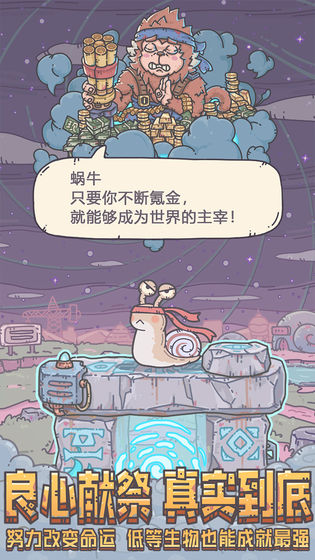 最强蜗牛游戏截图2