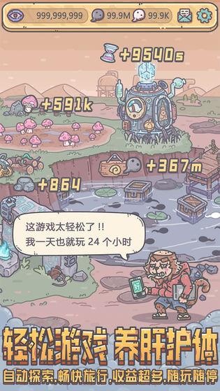 最强蜗牛游戏截图3