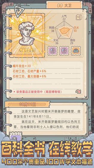 最强蜗牛游戏截图6