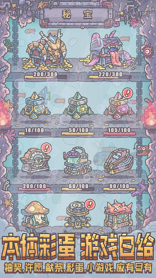 最强蜗牛游戏截图7