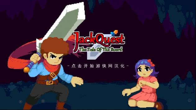 杰克冒险剑之传说游侠汉化版截图1