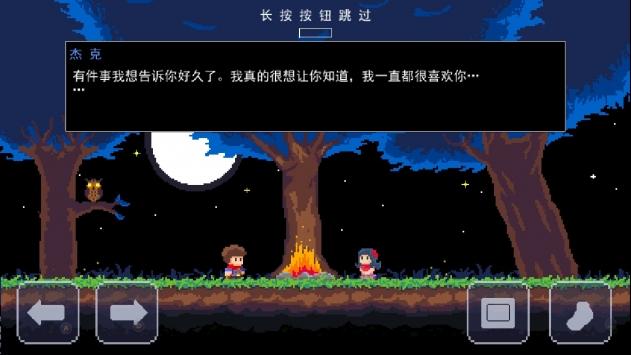 杰克冒险剑之传说游侠汉化版截图2