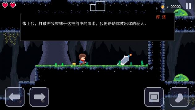杰克冒险剑之传说游侠汉化版截图3