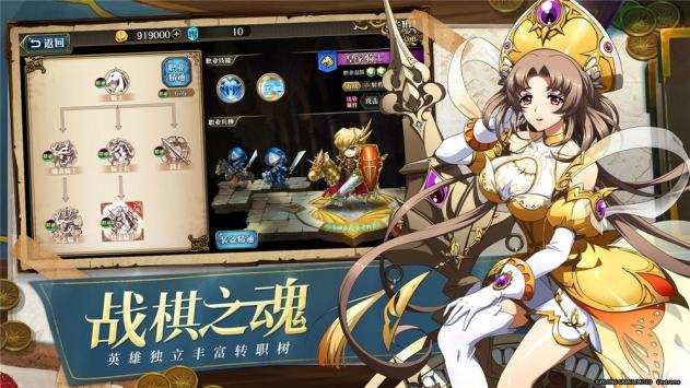 梦幻模拟战果盘版截图7