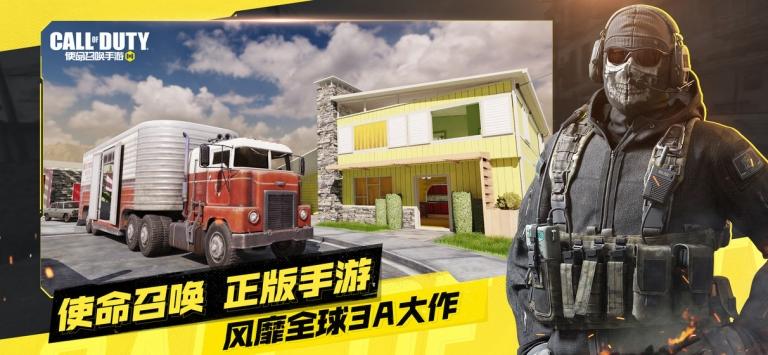 使命召唤手游ios版3