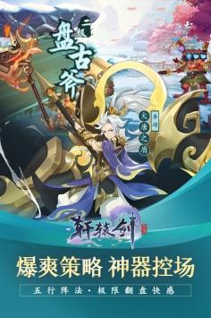 轩辕剑剑之源截图2