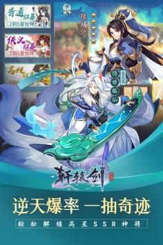 轩辕剑剑之源截图3