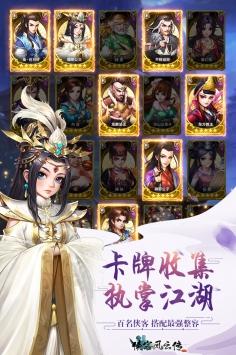 侠客风云传online九游版截图3