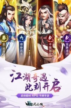 侠客风云传online九游版截图5