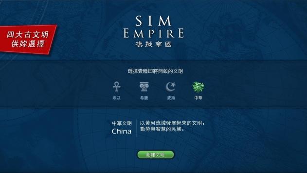 模拟帝国截图7