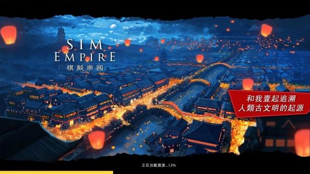 模拟帝国截图8