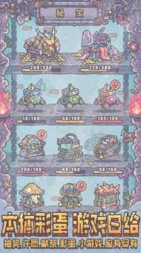 最强蜗牛截图7