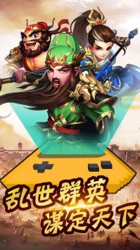 三国论剑九游版截图1