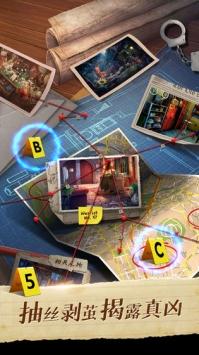迷城探案录1谁是凶手测试