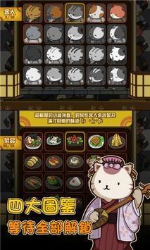 猫咪深夜食堂 4图 1