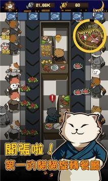 猫咪深夜食堂 4图 2