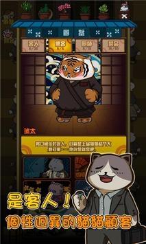 猫咪深夜食堂 4图 4