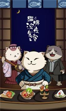 猫咪深夜食堂 4图 5